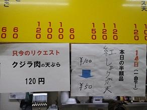 ゲソの殿堂、日暮里一由そばでゲソ寿司買って成田空港へ_c0030645_205319.jpg