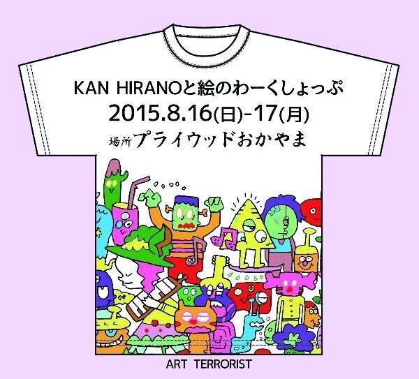 KANさんのイベントやります!_a0108963_23425583.jpg