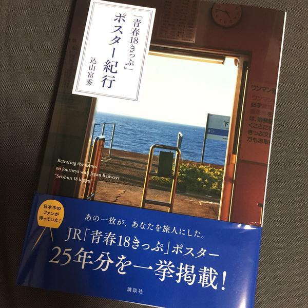『 青春18きっぷ 』 完コピ_b0191074_2262785.jpg
