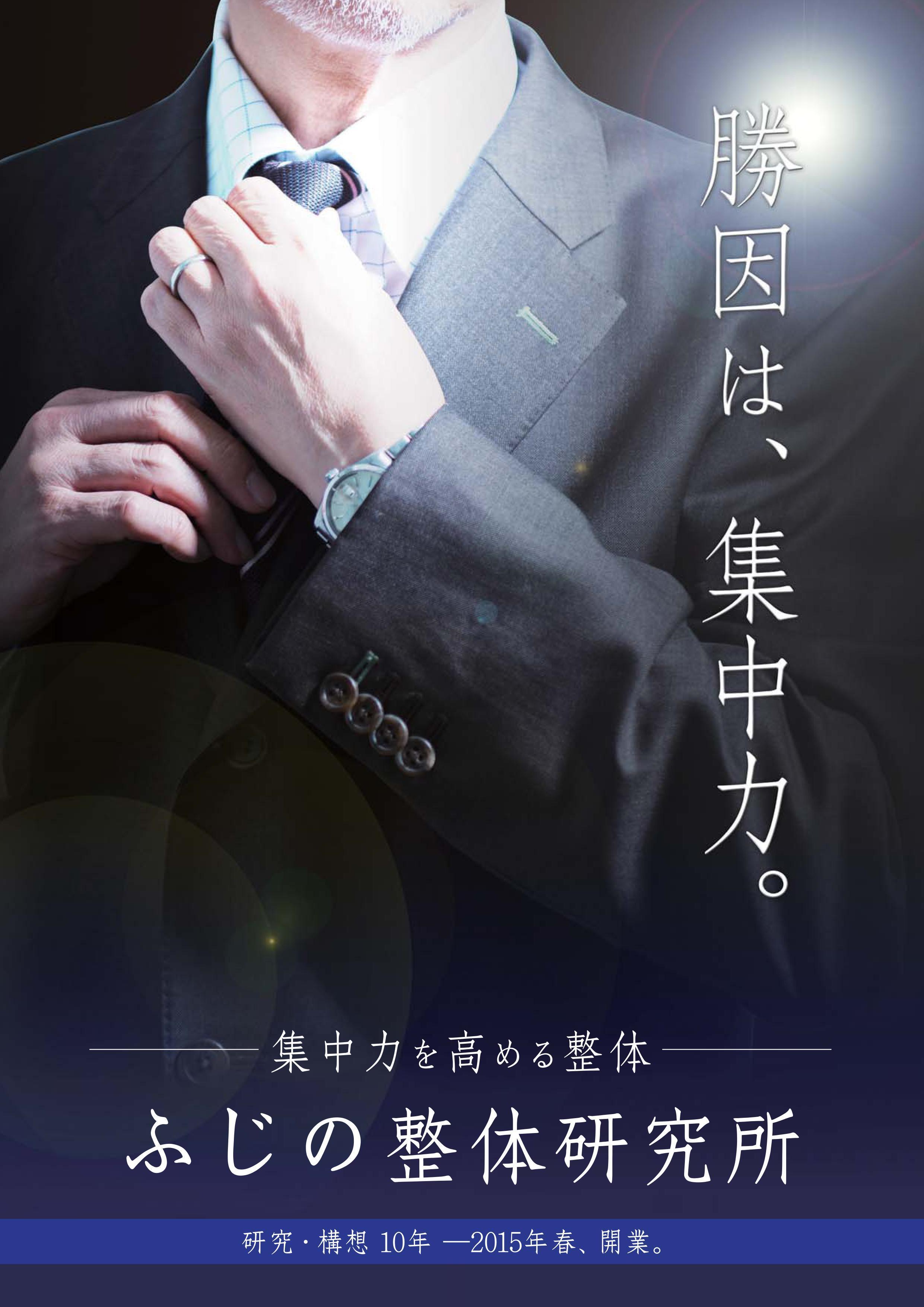 チラシ 広告 -ふじの整体研究所-_c0362789_18503954.jpg