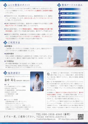 チラシ 広告 -ふじの整体研究所-_c0362789_18515822.jpg