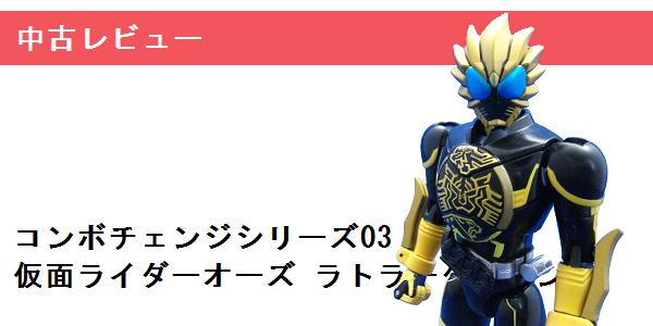 仮面ライダー玩具 レビュー記事まとめ_f0205396_20393734.png