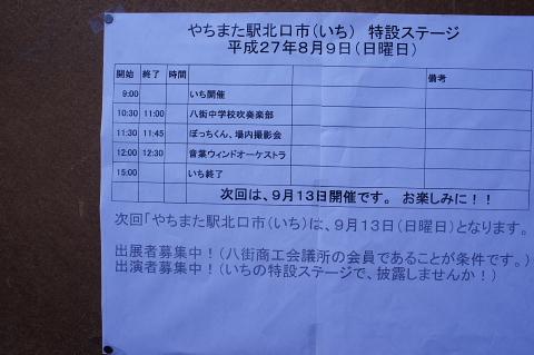 やちまた駅北口市演奏(8月9日)_f0200416_1052442.jpg