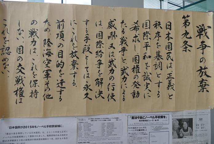 福島の戦争展 「終戦記念日にあたり」_d0106628_21010752.jpg