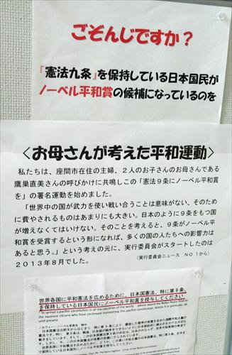 福島の戦争展 「終戦記念日にあたり」_d0106628_21011430.jpg
