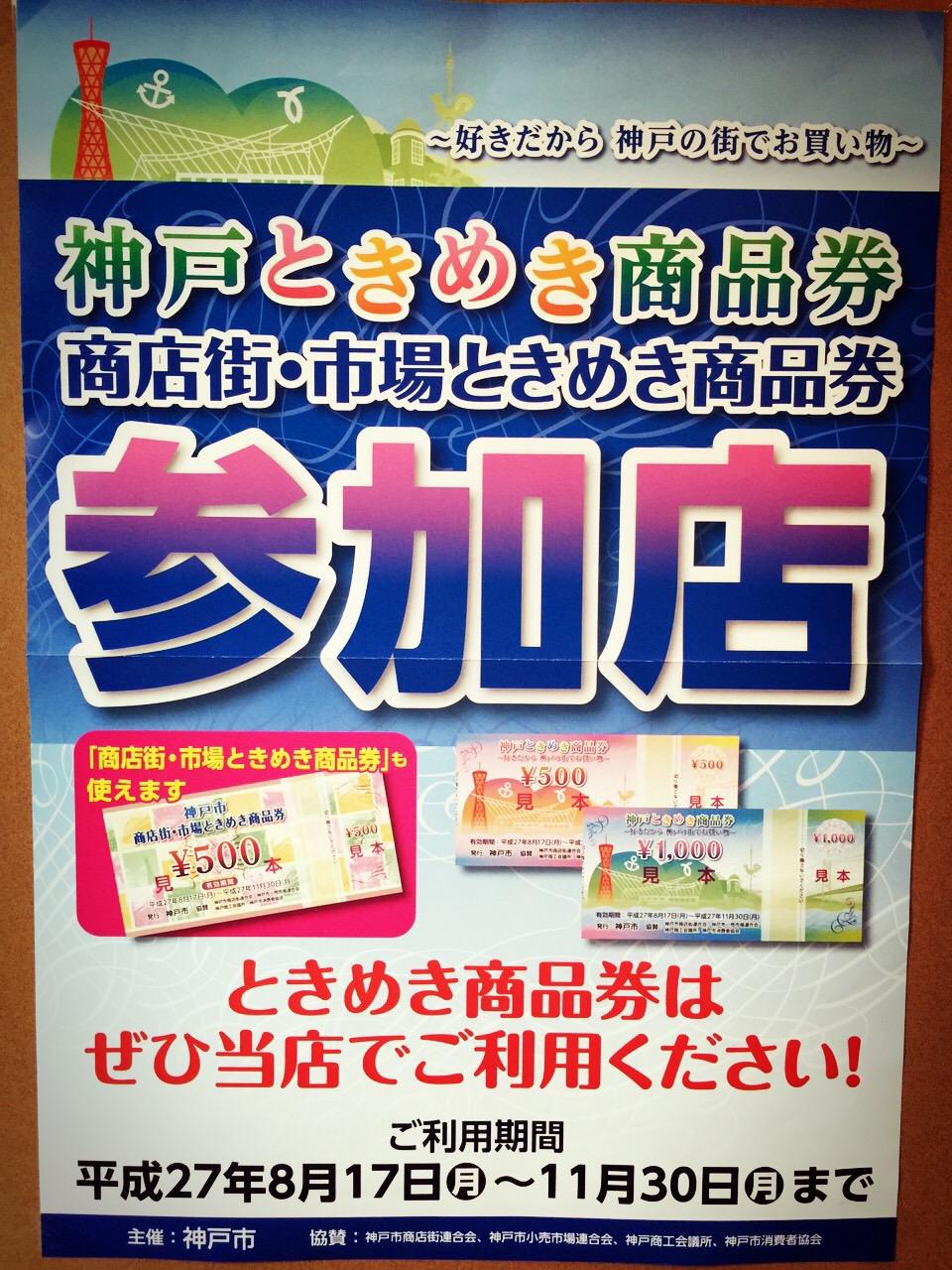 神戸ときめき商品券_d0143138_2062780.jpg