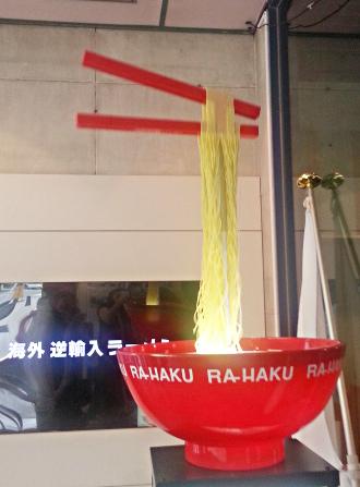 何年ぶりでしょうか?「新横浜ラーメン博物館」_b0051666_13113299.jpg