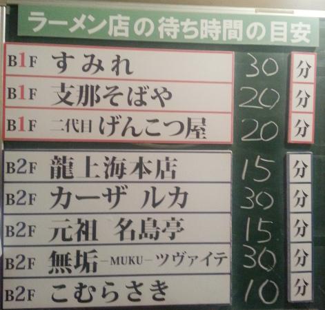 何年ぶりでしょうか?「新横浜ラーメン博物館」_b0051666_13131764.jpg