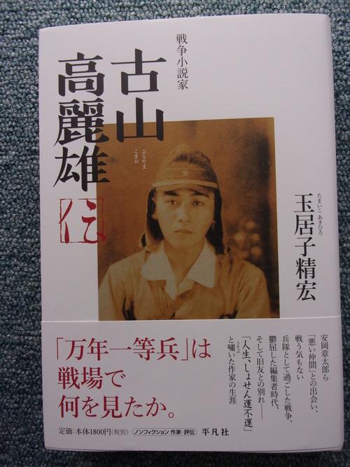 終戦記念日の読書は・・・。_c0198869_20512167.jpg