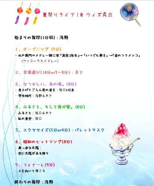 8月9日、高齢者施設でパレットライブを行いました♪_e0188087_16374165.jpg
