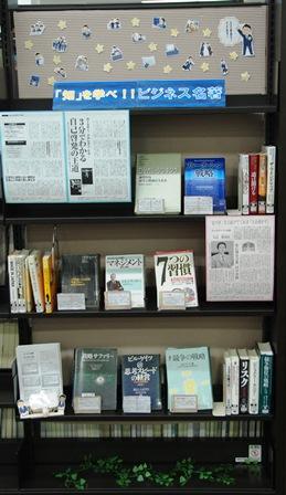 ビジネス展示 『「知」を学べ!! ビジネス名著』_b0228113_11291229.jpg