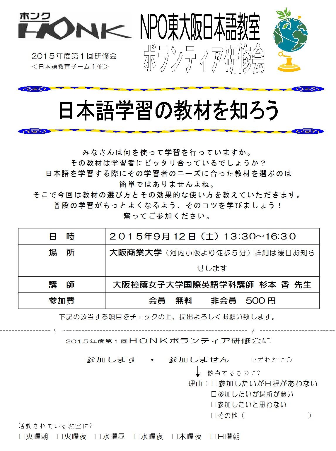 2015年第1回ボランティア研修会_e0175020_19564345.jpg
