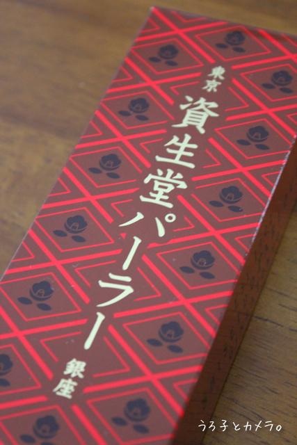 *資生堂パーラー* 〜チーズケーキ キャラメルサレ〜_f0348831_10135364.jpg