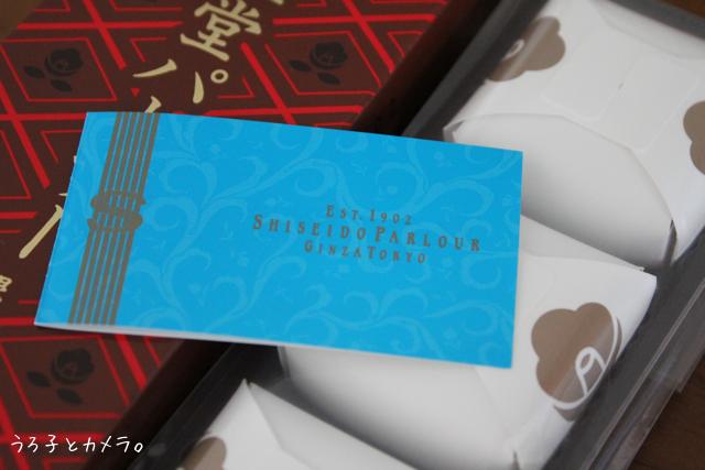 *資生堂パーラー* 〜チーズケーキ キャラメルサレ〜_f0348831_10164711.jpg