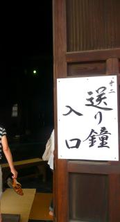 妙心寺お精霊送り _b0325640_10491814.jpg
