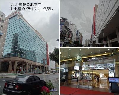 台湾旅行(三日目)台風一過 お散歩 台北駅周辺_a0084343_16013487.jpg