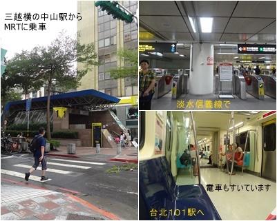 台湾旅行(三日目)台風一過 お散歩 台北駅周辺_a0084343_16013750.jpg