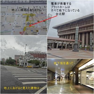 台湾旅行(三日目)台風一過 お散歩 台北駅周辺_a0084343_16014851.jpg