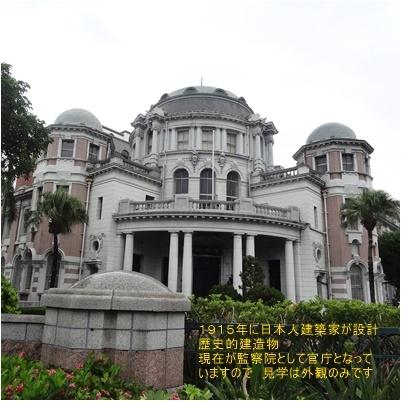 台湾旅行(三日目)台風一過 お散歩 台北駅周辺_a0084343_16015184.jpg