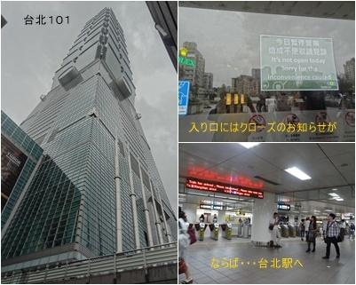 台湾旅行(三日目)台風一過 お散歩 台北駅周辺_a0084343_16212538.jpg