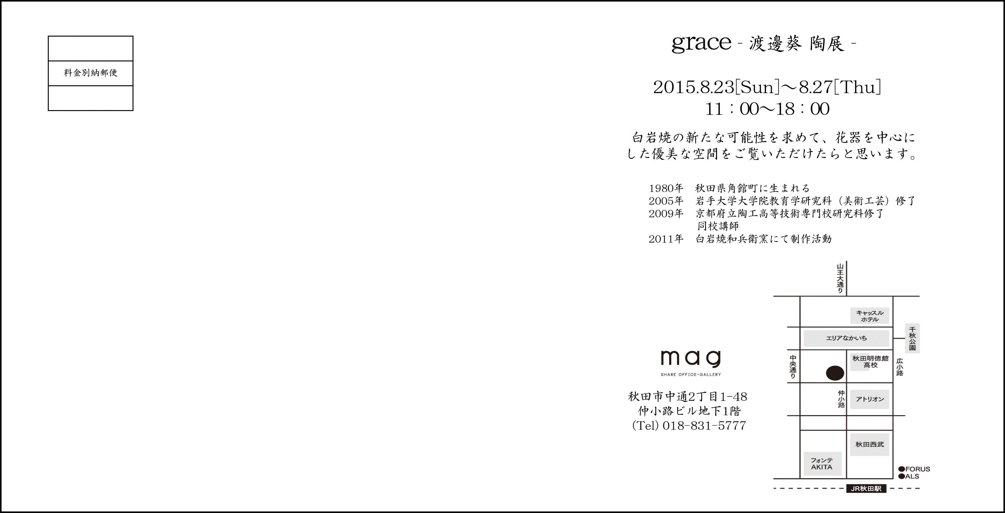 grace-渡邊葵陶展- _a0233551_12165186.jpg