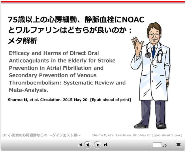 ケアネット連載:「 75歳以上の心房細動、静脈血栓にNOACとワルファリンはどちらが良いのか」更新しました_a0119856_21553785.png