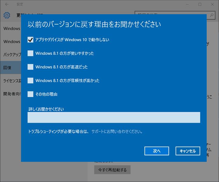 Windows10 って元に戻せるの?_a0185081_11121143.png