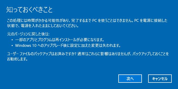 Windows10 って元に戻せるの?_a0185081_11122258.png