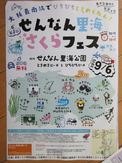「第3回せんなん里海さくらフェス」打ち合せ    by   (ナベサダ)_f0053885_19221842.jpg