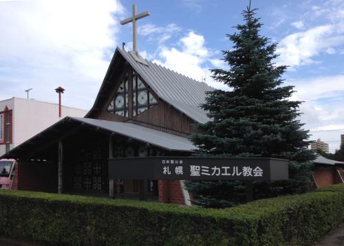 室蘭・苫小牧・札幌:札幌聖ミカエル教会_e0054299_15401616.jpg