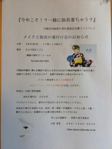 お盆明けイベント情報!_f0309404_10291806.jpg