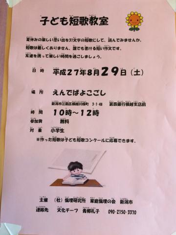 お盆明けイベント情報!_f0309404_10291895.jpg