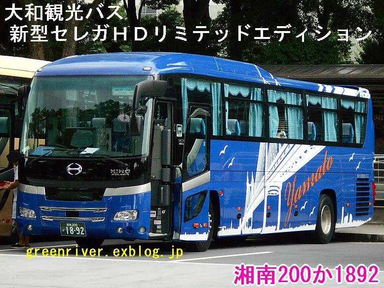 大和観光バス 1892_e0004218_2003950.jpg