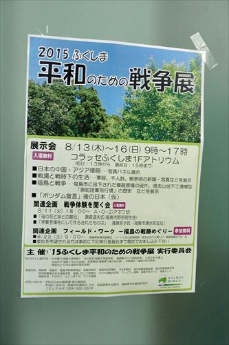 福島の戦争展 「終戦記念日にあたり」 ③_d0106628_14001803.jpg