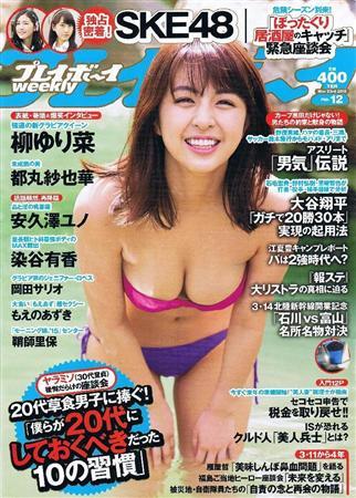 グラビアアイドル雑誌の表紙_e0192740_11505982.jpg