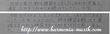 ピアノ指導☆部分練習_d0165645_172845.jpg