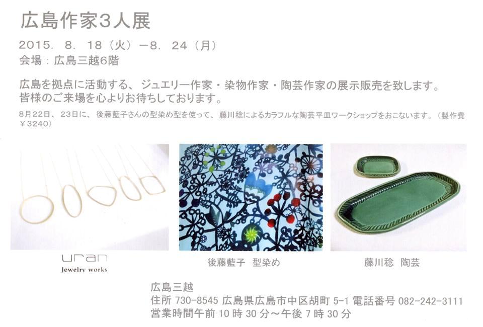 広島三越に出店します。_c0243355_2352376.png