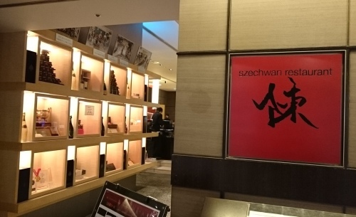 スーツァンレストラン陳_c0100865_22210093.jpg