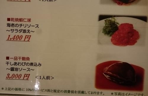スーツァンレストラン陳_c0100865_22212711.jpg