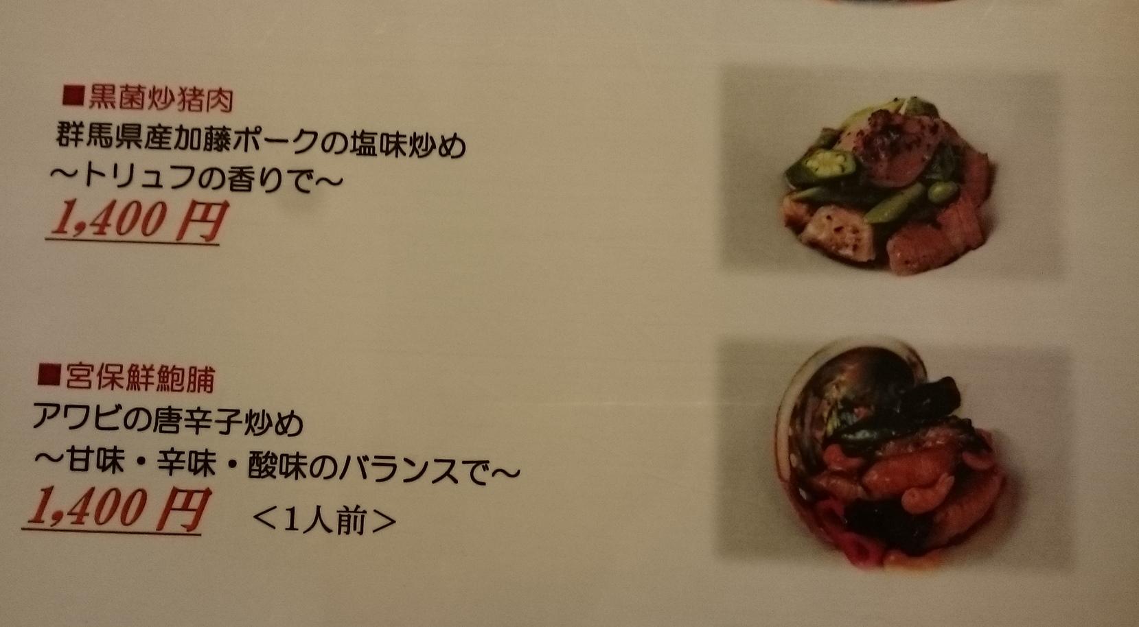 スーツァンレストラン陳_c0100865_22220651.jpg