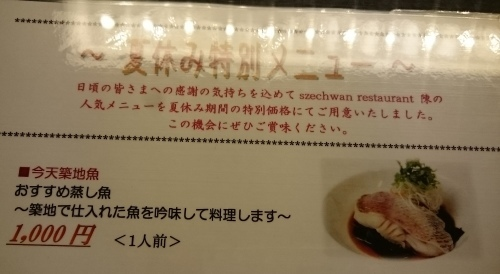 スーツァンレストラン陳_c0100865_22224434.jpg