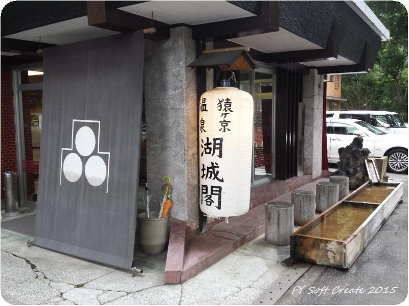 ◆ お盆に北関東車旅、その3 「猿ケ京温泉 ホテル湖城閣」へ、混浴大露天風呂編 (2015年8月)_d0316868_841176.jpg