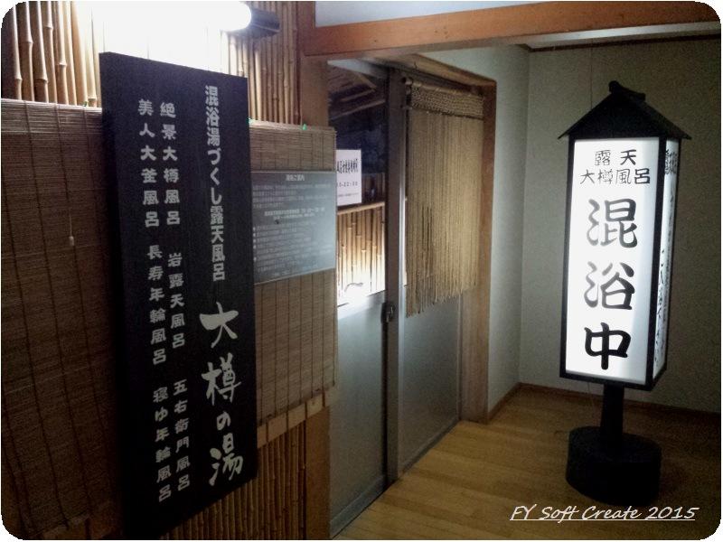 ◆ お盆に北関東車旅、その3 「猿ケ京温泉 ホテル湖城閣」へ、混浴大露天風呂編 (2015年8月)_d0316868_8513917.jpg