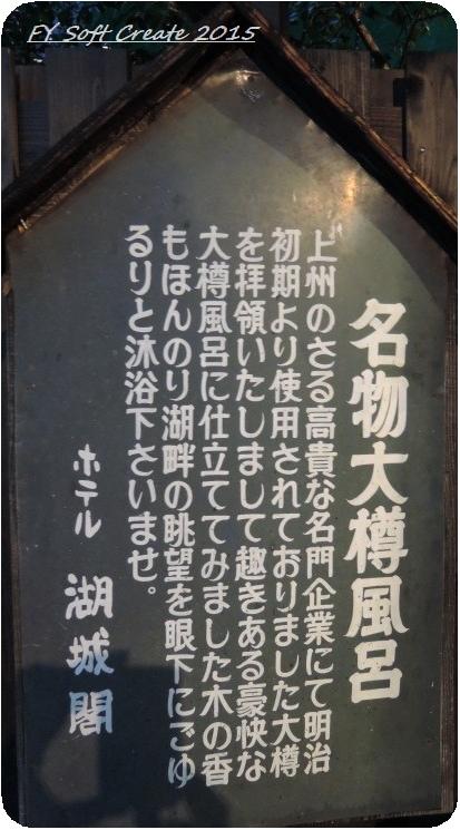 ◆ お盆に北関東車旅、その3 「猿ケ京温泉 ホテル湖城閣」へ、混浴大露天風呂編 (2015年8月)_d0316868_9272554.jpg