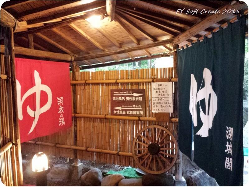 ◆ お盆に北関東車旅、その3 「猿ケ京温泉 ホテル湖城閣」へ、混浴大露天風呂編 (2015年8月)_d0316868_96091.jpg
