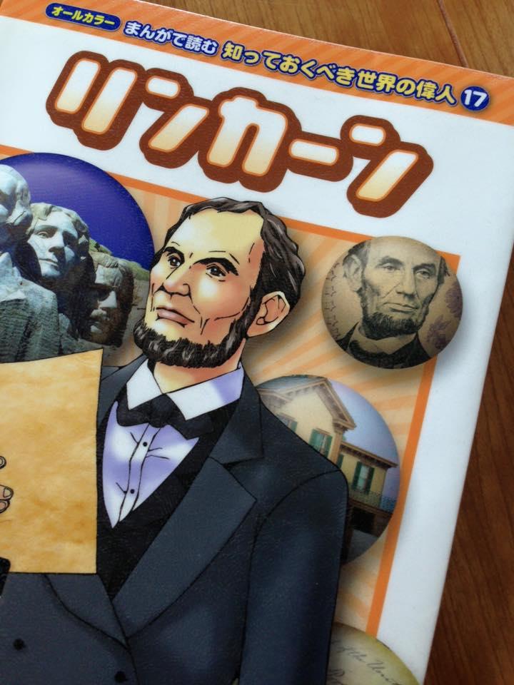 「まんがで読む 知っておくべき世界の偉人17リンカーン」_b0195783_9492634.jpg