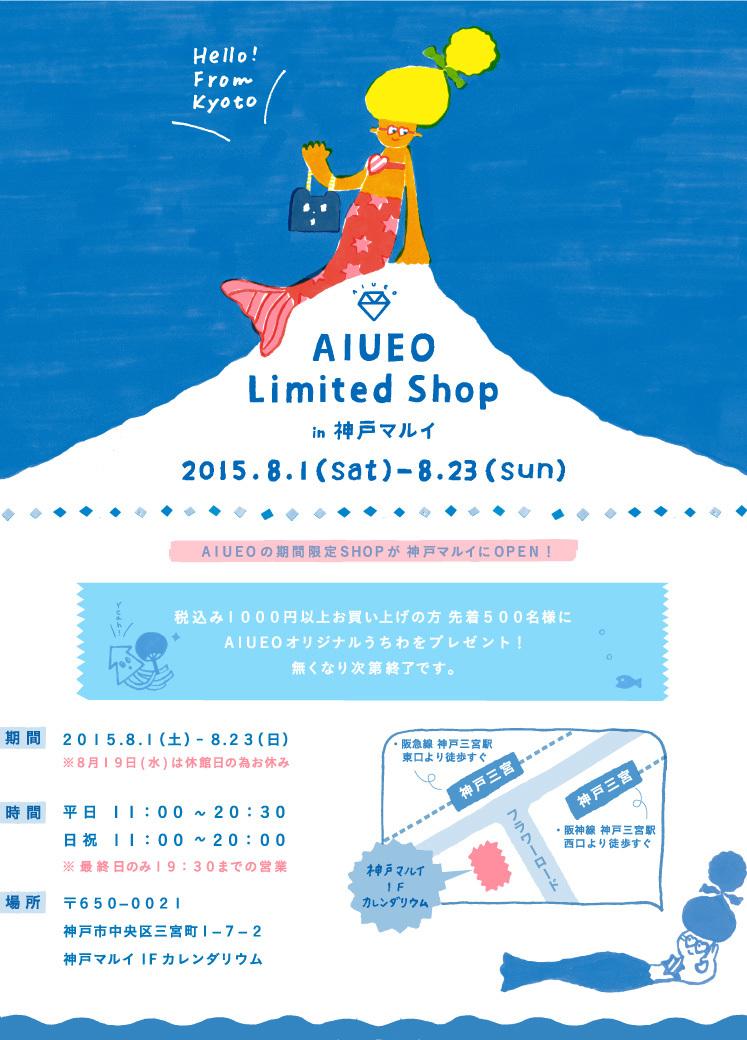 ★AIUEO in 神戸マルイ★_a0254084_17161679.jpg