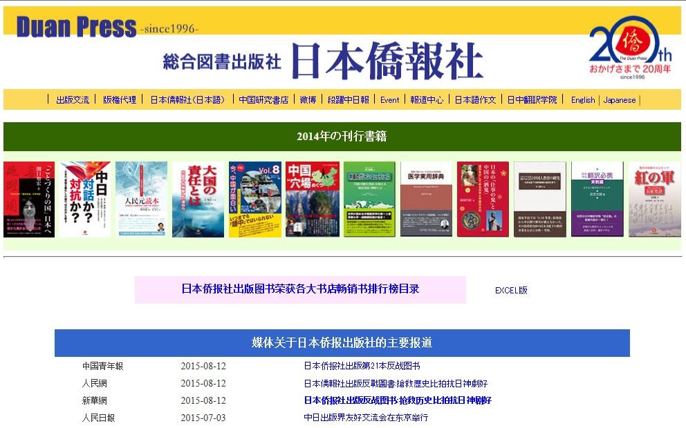 中国語版ホームページのデザインを変更し、関連報道を充実させた_d0027795_9415268.jpg