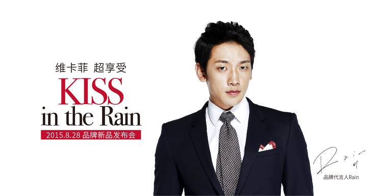 「15.08.2015 Rain@ Well Care Fit CF Making」_c0047605_842535.jpg