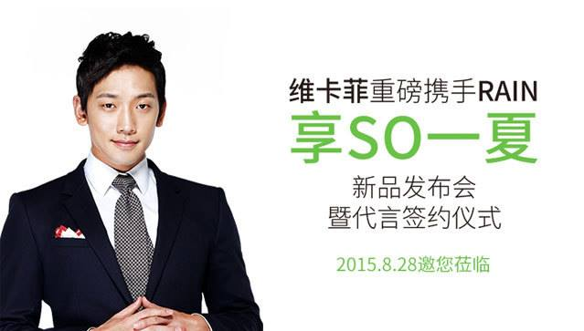 「15.08.2015 Rain@ Well Care Fit CF Making」_c0047605_845846.jpg